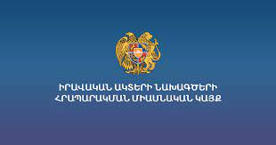 «Հայաստանի Հանրապետության կառավարության 2008 թվականի օգոստոսի 14-ի N 967-Ն որոշման մեջ լրացում կատարելու մասին» Կառավարության որոշման նախագիծ