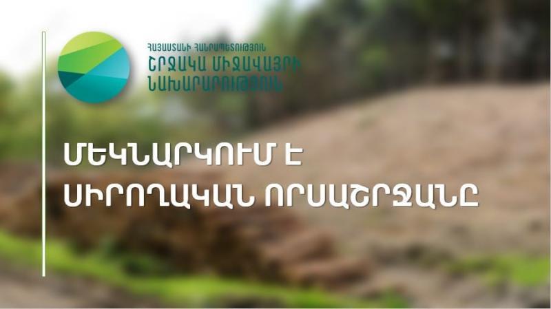 Հայաստանում մեկնարկում է սիրողական որսաշրջանը