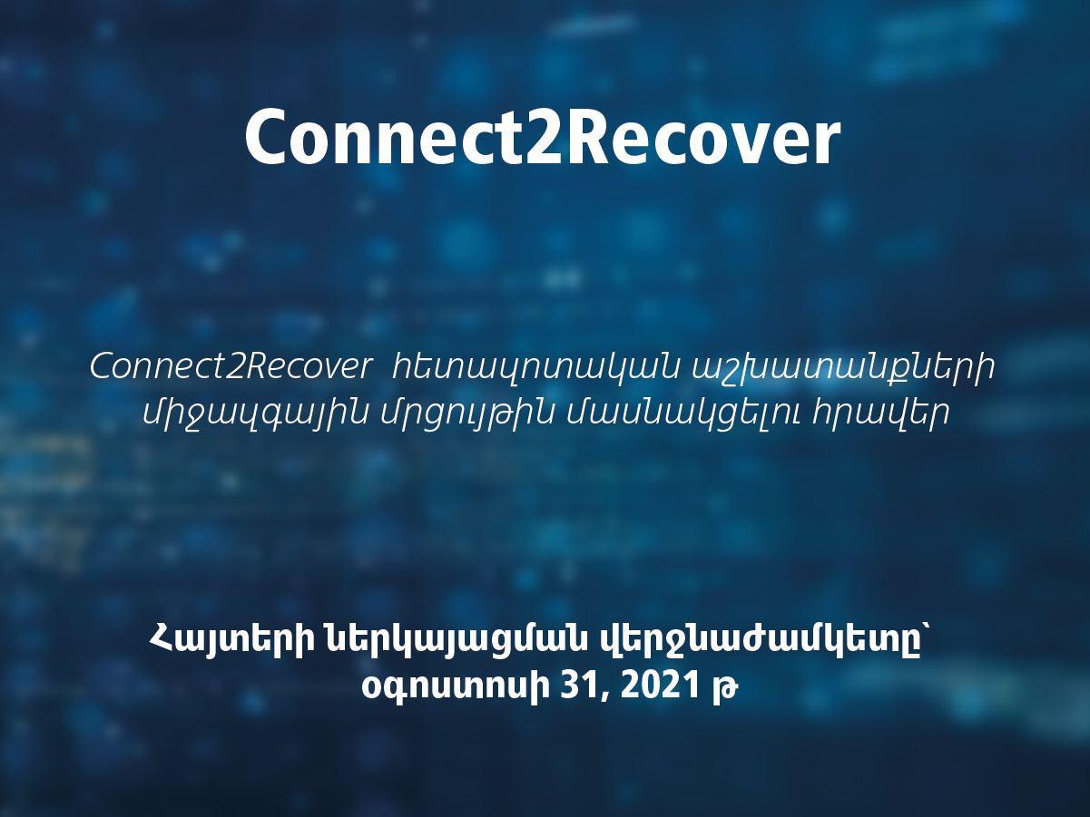 Connect2Recover հետազոտական աշխատանքների միջազգային մրցույթին մասնակցելու հրավեր
