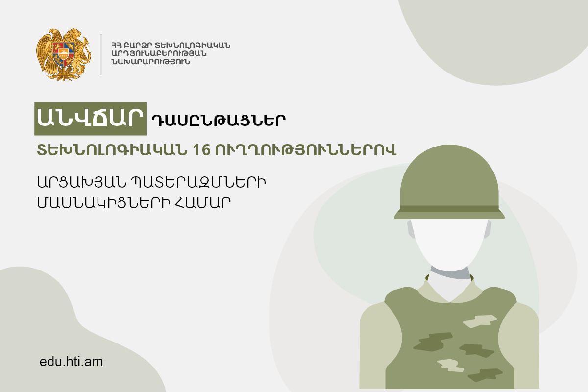 Տեխնոլոգիական 16 ուղղություններով անվճար դասընթացներ արցախյան պատերազմների մասնակիցների համար<br />