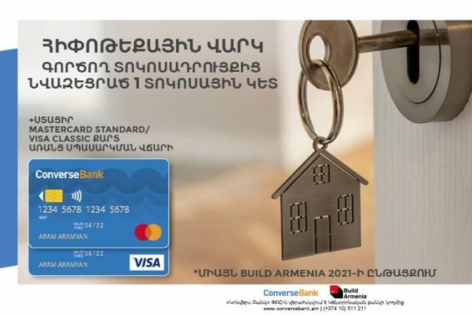 Մրցունակ հիփոթեք և ոչ միայն. Կոնվերս Բանկը Build Armenia-ի գործընկերն է