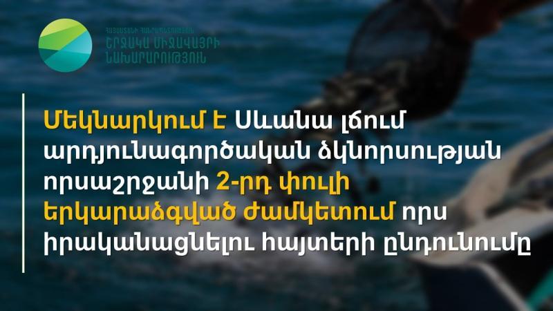 Մեկնարկում է Սևանա լճում արդյունագործական ձկնորսության 2-րդ փուլի երկարաձգված ժամկետում որս իրականացնելու հայտերի ընդունումը
