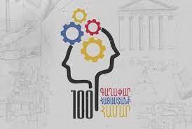 Մեկնարկել է «100 գաղափար Հայաստանի համար» նորարարական նախագծերի և գիտատեխնիկական մշակումների մրցույթը