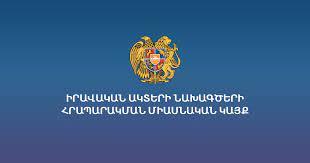 «Կառավարչական իրավահարաբերությունների կարգավորման մասին» Հայաստանի Հանրապետության օրենքում լրացումներ կատարելու մասին» օրենքի նախագիծ